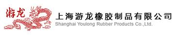 shanghai youlong rubber products